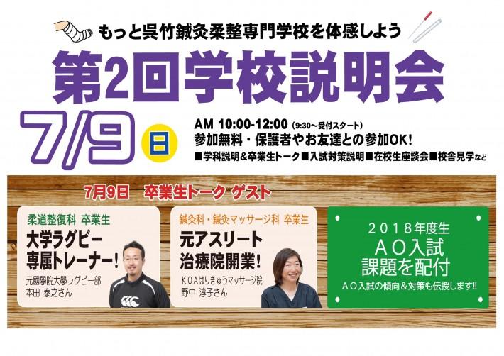 20170709学校説明会hp