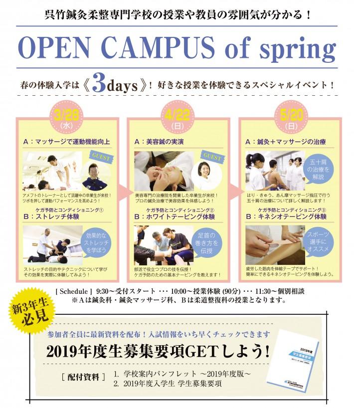 SNS用2018春の体験入学_ラクスル_ページ_2