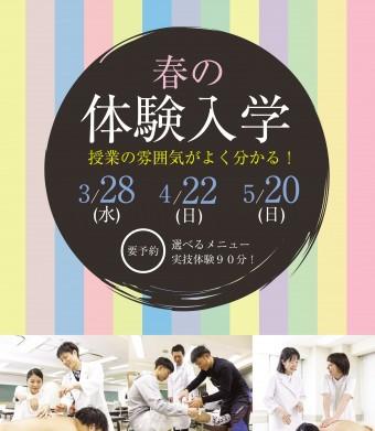 SNS用2018春の体験入学_ラクスル_ページ_1