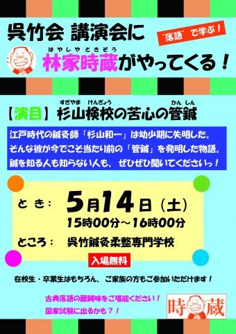 H28呉竹会前期講演