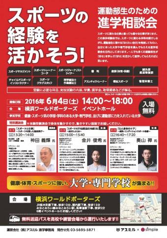 160604_運動部生_横浜