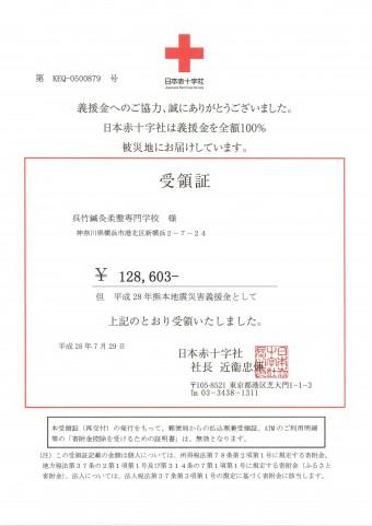 日本赤十字社義援金受領証(2016)