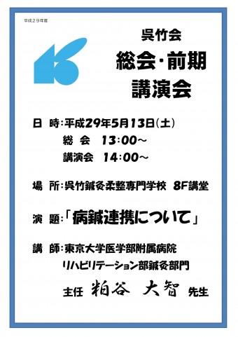 H29年度 呉竹会前期講演会