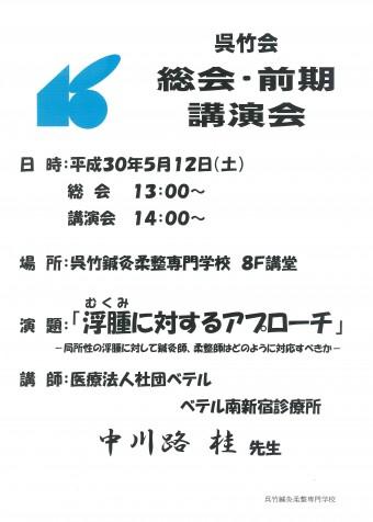 H30年度 呉竹会前期講演会