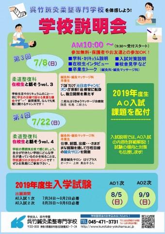 2018学校説明会チラシ(0708&0722)